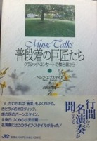 Music Talks Japanese cover